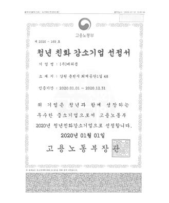 청년 친화 강소기업 선정.jpg